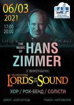 Lords of the Sound. Тернопіль